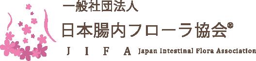 一般社団法人日本腸内フローラ協会®︎
